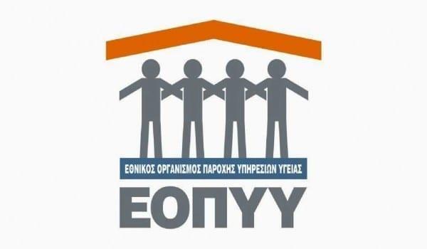 EOPYY_d31f79949d539f8888477746596268a7
